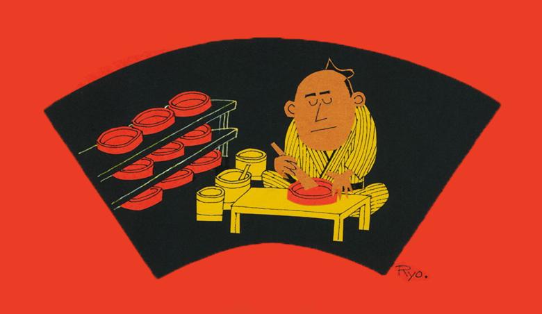 Ryohei Yanagihara (1931–2015)